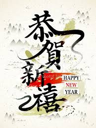 In china, chinese new year is known as chūnjié (春节), or spring festival. Happy Chinese New Year In Traditional Chinese Words Stock Photos Freeimages Com