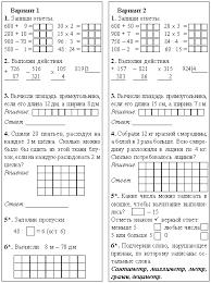Годовая контрольная работа класс математика традиционная  Категория Математика 3 класс