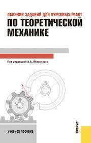 Книга Сборник заданий для курсовых работ по теоретической  Сборник заданий для курсовых работ по теоретической механике
