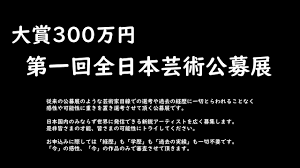 第一回全日本芸術公募展アートコンペコンテスト公募コンクール
