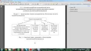 Последствия от нс и пз Дипломные работы по направлению обеспечения экологической