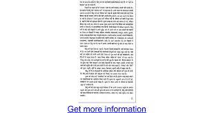 essay on hindu religion in gujarati google docs