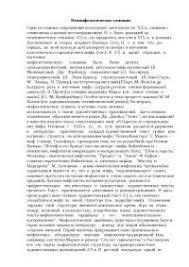 Рационализм и просвещение реферат по культурологии скачать  Постимпрессионизм реферат по культурологии скачать бесплатно импрессионизм Гоген Сера Франция Булгаков архетипы язычество Мандельштам