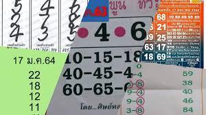 เลขเด็ดหวยดัง เลขเด็ดงวดนี้17/01/64 ประจำวันที่ 9 มกราคม