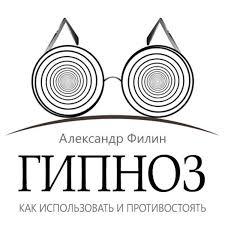 <b>Александр Филин</b>, Аудиокнига <b>Гипноз. Как</b> использовать и ...
