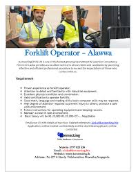 forklift operator job vacancy in sri lanka attention to detail and familiarity industrial equipment excellent physical condition and coordination valid certification to operate forklifts