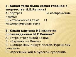 Контрольная работа Русское искусство века по МХК класс  5 Какая тема была самая главная в творчестве И Е Репина А
