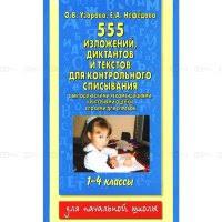 АКМ Узорова 555 изложений диктантов и текстов для контрольного списывания 1 4 классы Узорова