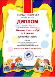 Диплом победителя во Всероссийском конкурсе Экология моей планеты  Диплом победителя во Всероссийском конкурсе Экология моей планеты 17 Августа 2017 Ковдорский комплексный центр социального обслуживания