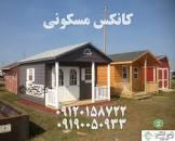 کانکس مسکونی اصفهان