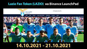 Lazio Fan Token (LAZIO) - новый проект на Binance Launchpad: краткий обзор    CoinMarketBag