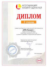 ВТБ Награды