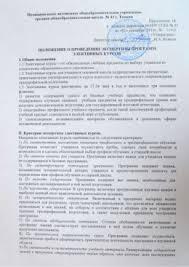 ЭЛЕКТИВНЫЙ КУРС ГРАФИКА pascal Дипломная работа Положение о проведении экспертизы программ элективных