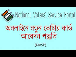 Portal Service nvsp - Online Card How To Voter National Voters Youtube From Apply