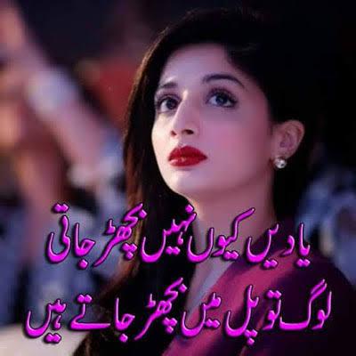 shayaris in urdu romantic