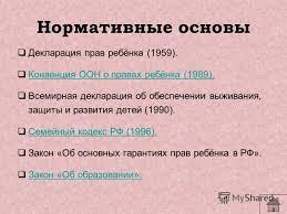Презентация на тему Курсовая работа Павловой П М Введение Что  5 Нормативные основы Декларация прав