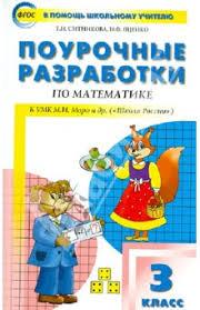 Книга Математика класс Поурочные разработки по математике к  Математика 3 класс Поурочные разработки по математике к УМК М И Моро и др Школа России