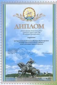 Сертификаты дипломы Диплом за профессиональный подход к работе и вклад в развитие отрасли торговли