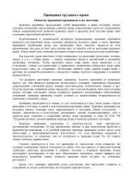 Реферат на тему Принципы трудового права docsity Банк Рефератов Реферат на тему Принципы трудового права Рефераты из Уголовное право