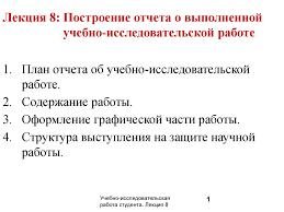 Построение отчета о выполненной учебно исследовательской работе  Лекция 8 Построение отчета о выполненной учебно исследовательской работе