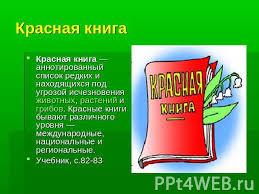 Красная книга класс презентация к уроку Окружающий мир Красная книга Красная книга аннотированный список редких и находящихся под угрозой исчезновения животных растений