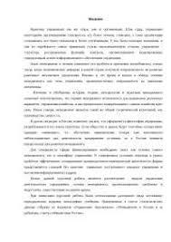 Стиль менеджмента курсовая по менеджменту скачать бесплатно  Стратегическое планирование управления фирмой Основы менеджмента курсовая по менеджменту скачать бесплатно кадры виды особенности России