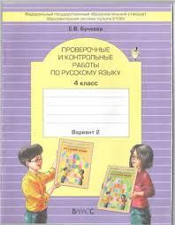Русский язык Бесплатные учебники Бунеева Е В Проверочные и контрольные работы по русскому языку 4 класс