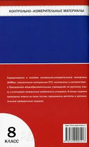 Контрольно измерительные материалы Русский язык класс  8 класс Изображение к книге Контрольно измерительные материалы Русский язык 8 класс