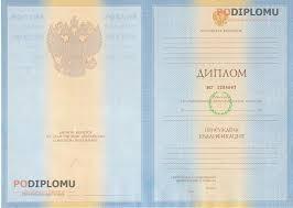 Диплом о высшем образовании годов купить диплом на  купить диплом о высшем образовании 2010 2011 года