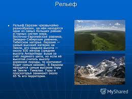Презентация на тему Евразия Скачать бесплатно и без регистрации  7 Рельеф Рельеф Евразии чрезвычайно разнообразен на