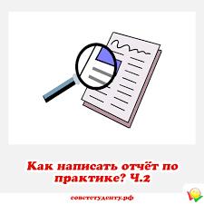 Как написать отчёт по практике Часть  Как написать отчёт по практике