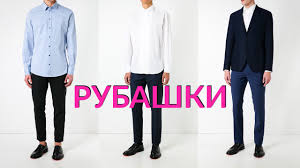 ЖИРНЫЕ РУБАШКИ // KITON, ETRO, ISAIA, <b>PAL ZILERI</b> - YouTube