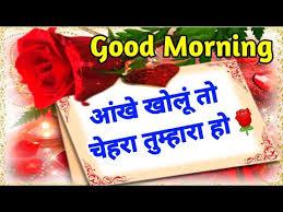good morning shayari video love