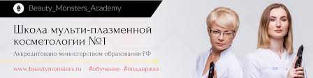 Сообщество плазма-косметологов: Beauty Monster | ВКонтакте