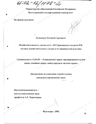 Диссертация на тему Недействительность сделок по ст  Диссертация и автореферат на тему Недействительность сделок по ст 169 Гражданского кодекса РФ