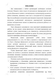 Дипломная Оценка финансово хозяйственной деятельности предприятия  Оценка финансово хозяйственной деятельности предприятия 16 09 09