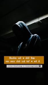 Pin By Litefeelings On Gujarati Quotes Gujarati Quotes Photo