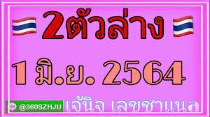 สรุปบน-ล่าง สลากกินแบ่งรัฐบาล งวดวันที่1/6/64 - YouTube