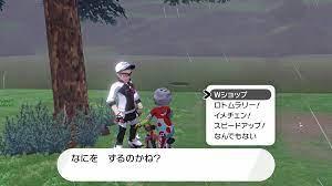 ポケモン 剣 盾 ワット
