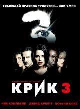 Крик скачать фильм бесплатно в хорошем качестве Торрент  Крик 3 · 2000