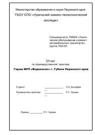Отчет по преддипломной практике в гараже МУП Водоканал doc Все  Отчет по преддипломной практике в гараже МУП Водоканал