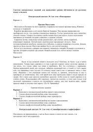 Контрольный диктант класс Обезьяны  Система контрольных заданий для выявления языку в 6классе Контрольный диктант № 1 по