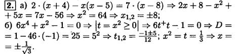 Контрольная работа № Вариант Задание № Алгебра класс  1 0 > d 1 46 • 1 25 52 > ti 2 4 ^ 2 t і > і ±7г Домашняя контрольная работа №4 Вариант