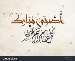 arabic calligraphy design adha eid islamic stock vector 675417835