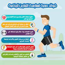 خواطر عن الرياضة , معلومه رياضيه مع خواطر ثقافيه رياضيه - احلام مراهقات