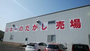 お客様は何を買うのか? 日本一の駄菓子売り場からの気付き | 株式会社SANNET