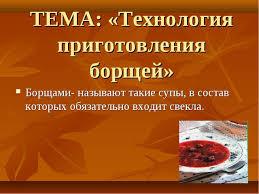 Презентация по кулинарии на тему Заправочные супы НПО  ТЕМА Технология приготовления борщей Борщами называют такие супы в соста