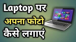 Laptop Me Screen Pe Photo Kaise Iagaye ...