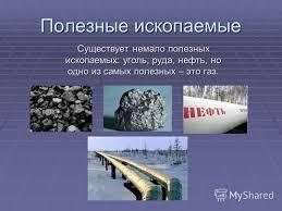 Презентация на тему Полезные ископаемые Существует немало  1 Полезные ископаемые Существует немало полезных ископаемых уголь руда нефть но одно из самых полезных это газ
