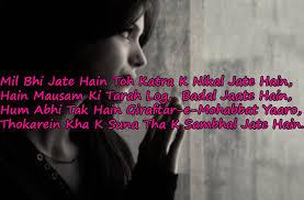 Sad Shayari In Hindi And English Whatsapp Sms Shayari